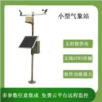 靈犀小型氣象站 自動氣象站