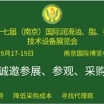 2021年第十七屆南京潤滑油、脂、養護用品及技術設備展覽