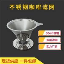 咖啡濾網 不銹鋼咖啡濾網 咖啡濾網廠家 林然批發