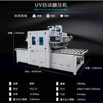 森聯家具板膜壓機/uv膜壓機