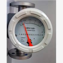 上海金屬管轉子流量計廠家