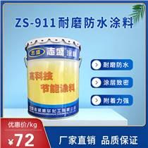 志盛威華陶瓷耐磨防水涂料省煤器防腐