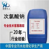 工業漂白液體漂水