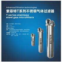 索菲特不銹鋼氣液分離器 鋰電池氣液分離器 T系列不銹
