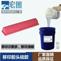 印花硅膠移印硅膠
