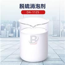 寶中寶脫硫消泡劑DA-1125