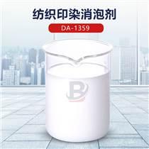 山東寶中寶紡織印染消泡劑DA-1359