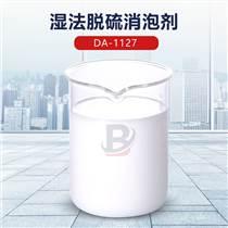 山東寶中寶濕法脫硫消泡劑DA-1127