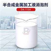 山東寶中寶半合成金屬加工液消泡劑DA-1154