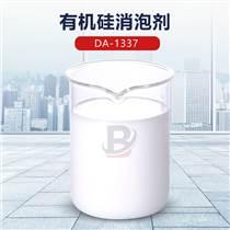 山東寶中寶有機硅消泡劑DA-1337