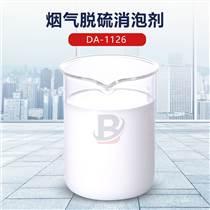 山東寶中寶煙氣脫硫消泡劑DA-1126
