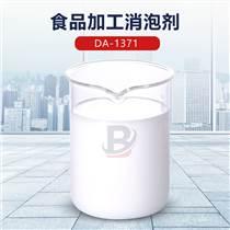 山東寶中寶食品加工消泡劑DA-1371