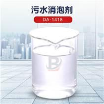 山東寶中寶污水消泡劑DA-1418