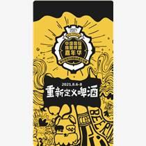 2021中國國際精釀啤酒嘉年華