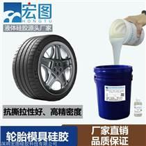 輪胎模具硅膠