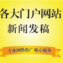 軟文推廣網站發稿央媒新聞通稿投放京報網財經新聞IT