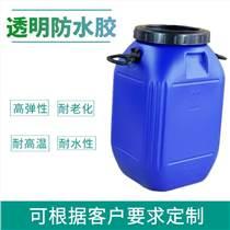 宿州保信透明防水乳液  防水涂料 廠家直供防水乳液