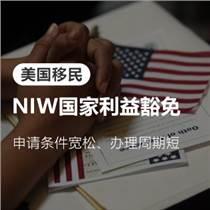 赢众海外美国NIW移民