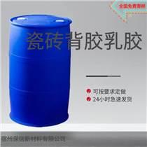 【瓷磚背膠】強力背涂膠乳液 防水型瓷磚背膠 瓷磚粘接