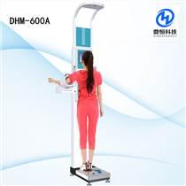 DHM-600A智能體檢設備 醫用健康一體機批發