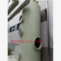 河南聚丙烯廢氣凈化塔,PP洗滌塔,尾氣處塔,PP塔,