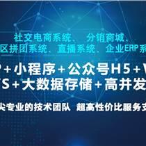 義烏APP軟件開發公司/金華APP開發