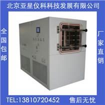 亞星儀科層析實驗冷柜YC-800