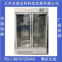 亞星儀科層析實驗冷柜YC-1200
