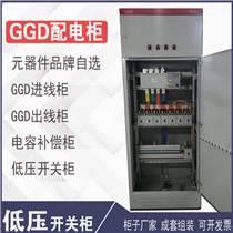 低壓進出線計量柜 無功補償電容變頻成套設備GGD開關