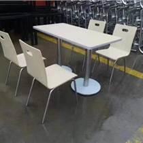 天津肯德基kfc小吃飯店餐桌椅 奶茶食堂面館甜品店餐