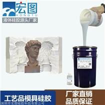 廣東石膏模具硅膠供應