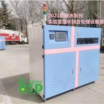 實驗室污水處理設備 便于移動