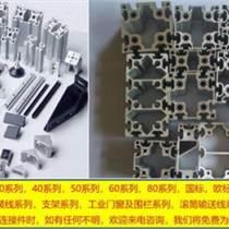 工業3030鋁型材-口罩機鋁型材-鋁型材工作臺-流水