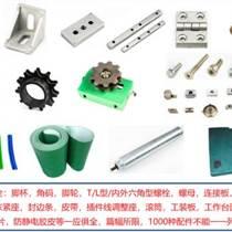 鋁型材配件-工業鋁型材-流水線鋁型材-鋁型材廠家-蘇
