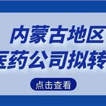 內蒙古地區醫藥公司擬轉讓
