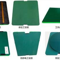 流水線工裝板-東莞工裝板-PVC工裝板-生產線工裝板