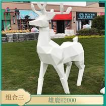 玻璃鋼園林雕塑景觀幾何鹿切面鹿不銹鋼美陳公園綠地戶外