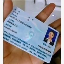 工作證防偽,增加證卡安全性