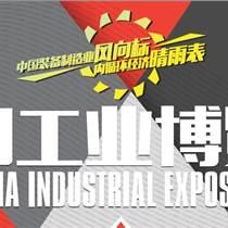 2022CIE中國工業博覽會