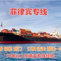 中國到菲律賓海運專線雙清包稅到門包派送