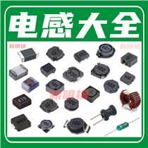 奇力新總代理商供應貼片電感功率電感繞線電感器