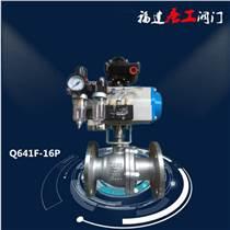 Q641F-16P氣動不銹鋼法蘭球閥 蒸汽油高溫開關