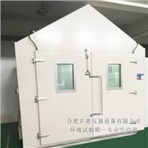 合肥共惠儀器步入式高低溫濕熱試驗室維修