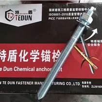 特盾供應化學錨栓錨固藥劑螺栓 定型化學錨栓 高強度錨