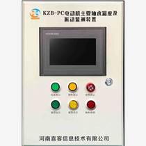 KZB-PC型電機主要軸承溫度及振動監測裝置