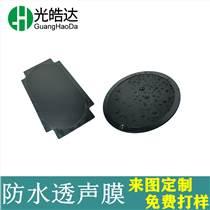 定制防水透聲膜蜂鳴器戶外電子產品水下設備EPTFE膜