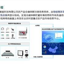農產品倉儲保鮮冷鏈信息設備對接農業農村部