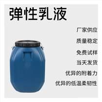 彈性乳液建筑防水乳液含量高內外墻通用
