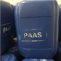 聚丙烯酸鈉?PAA(S)