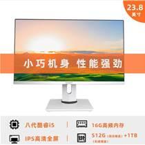 一體機電腦全新十代酷睿大內存大容量微邊框高清炫彩屏幕